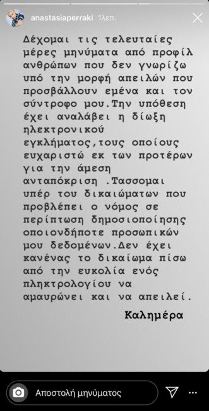 Αναστασία Περράκη:Δέχομαι απειλές σε βάρος μου & σε βάρος του συντρόφου μου - εικόνα 2