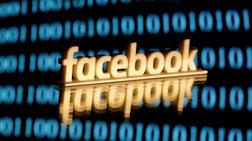 To Facebook επιδιώκει να «διαβάζει» και το μυαλό μας