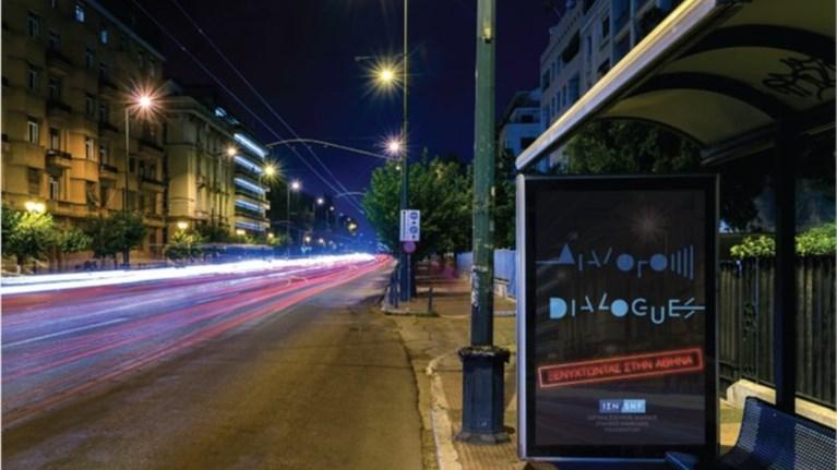 dialogoi-ksenuxtwntas-stin-athina---augoustos-2019