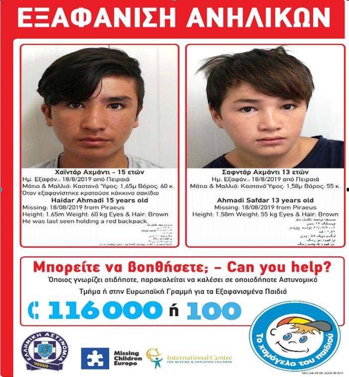 Εξαφανίστηκαν 2 αδέλφια 15 και 13 ετών αντίστοιχα στον Πειραιά