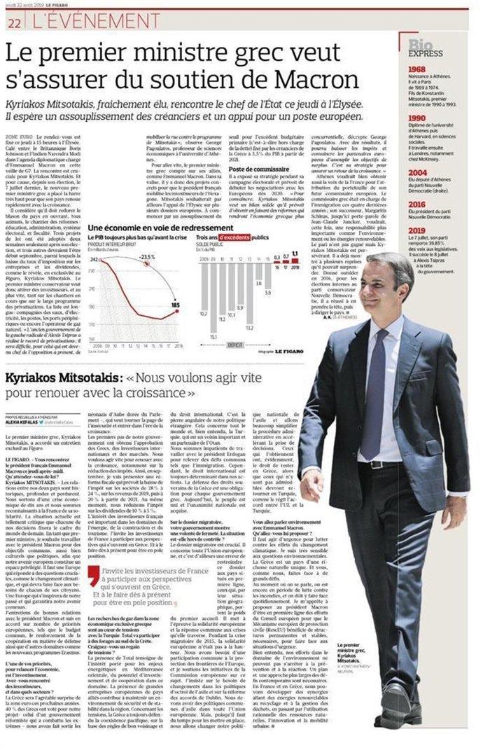 Μητσοτάκης στη Figaro: Στο 24% η φορολογία επιχειρήσεων