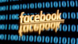 to-facebook-stratologei-dimosiografous-gia-tin-enimerwsi