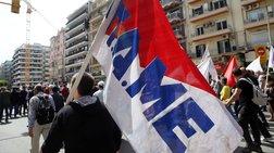Κάλεσμα του ΠΑΜΕ για συμμετοχή στο συλλαλητήριο στη ΔΕΘ
