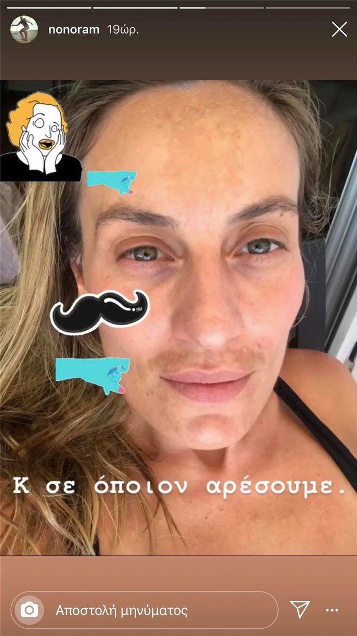 Η Ελεονώρα Μελέτη δεν κρύβει τις πανάδες της παρά τα σχόλια