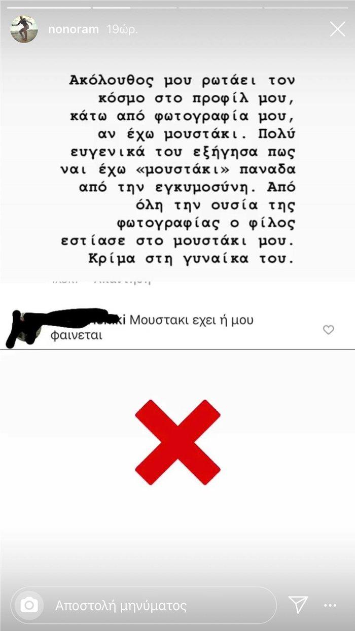 Η Ελεονώρα Μελέτη δεν κρύβει τις πανάδες της παρά τα σχόλια - εικόνα 2