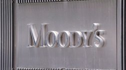 Μοοdy's: Τραπεζικό σύστημα & διαφθορά τα μεγάλα προβλήματα