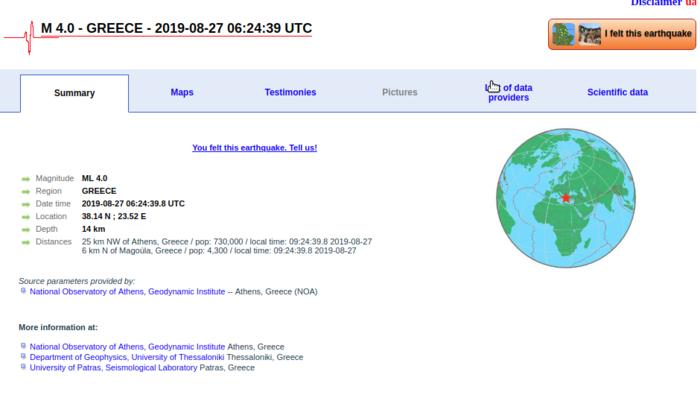 Νέος σεισμός 4 Ρίχτερ, αισθητός στην Αττική