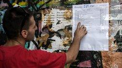 Θεσσαλονίκη: Οι μαθητές που αρίστευσαν στις πανελλαδικές