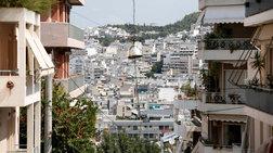 Προστασία α' κατοικίας: Μειώνεται το γραφειοκρατικό κόστος