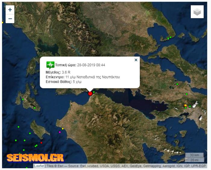 Σεισμός 3,6 Ρίχτερ κοντά στη Ναύπακτο