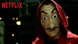 Είναι επίσημο: ο Νεϊμάρ με ρόλο έκπληξη στο «La casa de papel»