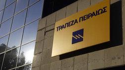 Ποινική δίωξη για την υπόθεση των δανείων της Τράπεζας Πειραιώς