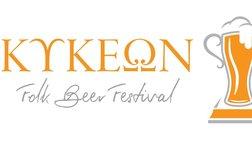 kukewn-folk-beer-festival-sumposio-zuthou-epi-lithou