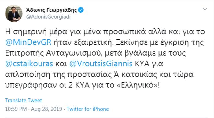 Γεωργιάδης: Υπεγράφησαν οι ΚΥΑ για το Ελληνικό