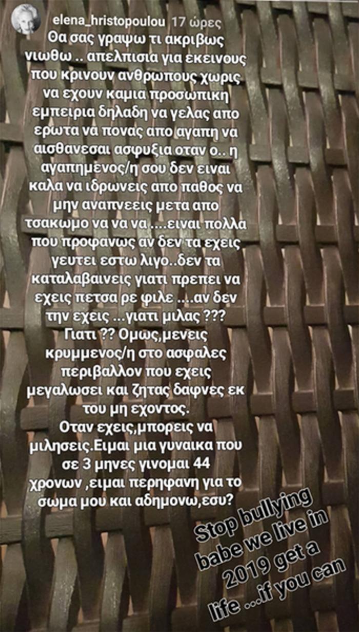 Η Έλενα Χριστοπούλου αποκάλυψε την ηλικία της: Σταματήστε το bullying