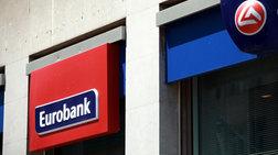 Eurobank: Καθαρά κέρδη 90 εκατ. ευρώ το πρώτο εξάμηνο