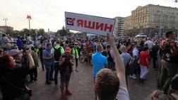 Διαδήλωση στη Μόσχα κατά της «πολιτικής καταπίεσης»