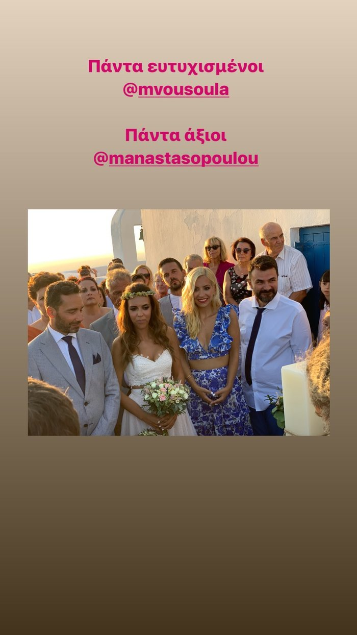 Μαρία Αναστασοπούλου: Έγινε κουμπάρα με τον σύντροφό της στην Αντίπαρο - εικόνα 7