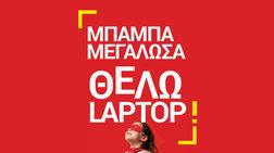 Τα laptop στον Κωτσόβολο έχουν δώρο τσάντα από τα Max Stores για τα παιδιά