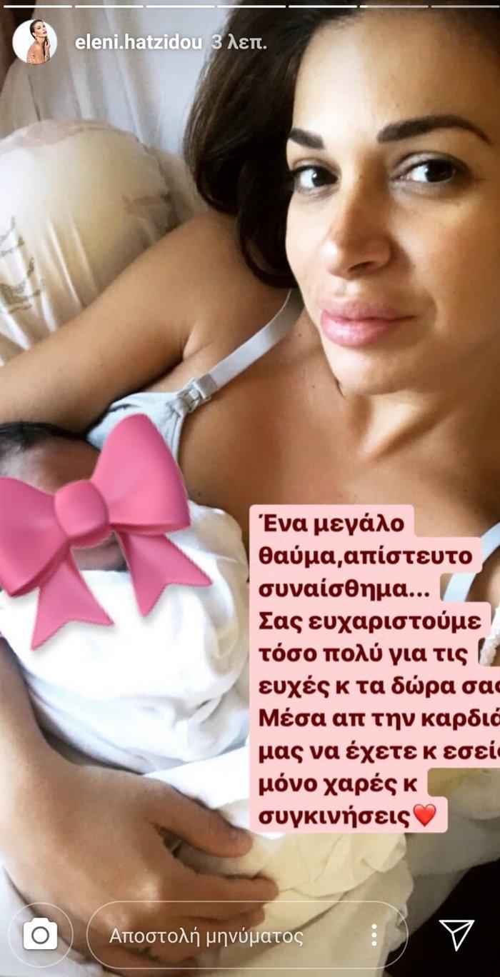 Ελένη Χατζίδου: Για πρώτη φορά αγκαλιά με τη μελαχρινή κόρη της [Εικόνα]
