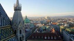 Economist: H Bιέννη η καλύτερη πόλη για να ζεις