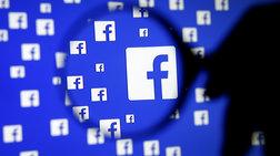 Νέα διαρροή στοιχείων 419 εκατ. χρηστών του Facebook