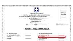 up-paideias-gia-diagrafi-thriskeumatos-apo-apolutiria-tha-to-meletisoume