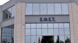 ΕΦΕΤ: Επιβολή προστίμων 215.334 ευρώ σε 19 επιχειρήσεις τροφίμων