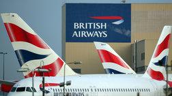British Airways: Μαζική απεργία των πιλότων της στο Ηνωμένο Βασίλειο