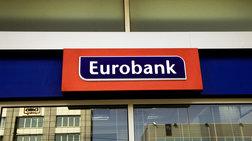 Eurobank: Σειρά ενεργειών για τη διευκόλυνση των πελατών της