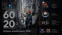 elpe-pagkosmia-anagnwrisi-gia-ton-apologismo-tou-2018