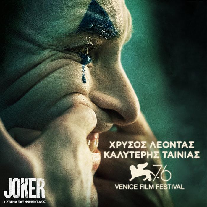 Γιατί ο Χοακίν Φίνιξ είναι ο τέλειος κακός και νοσηρός Joker;