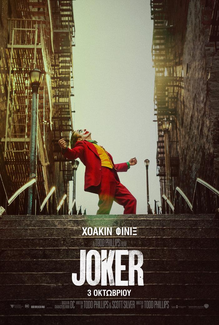 Γιατί ο Χοακίν Φίνιξ είναι ο τέλειος κακός και νοσηρός Joker; - εικόνα 2