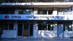 Πηγές ΣΥΡΙΖΑ:Νέα επικοινωνιακά τεχνάσματα για τους μετακλητούς υπαλλήλους