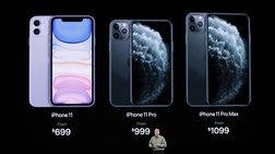 parousiastikan-ta-nea-iphone-11-times-kai-kainotomies