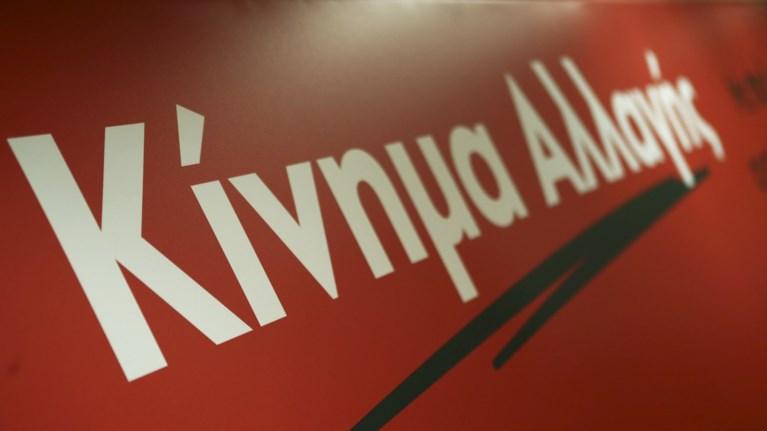 anaptuksiakos-nomos-entoni-diafwnia-tou-kinal-sta-ergasiaka