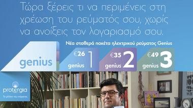 me-ta-paketa-genius-ksereis-apo-prin-poso-reuma-tha-plirwneis-kathe-mina