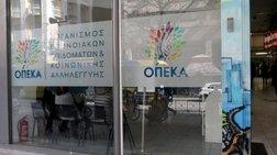 ΟΠΕΚΑ: Αναδιανομή αδιάθετων δελτίων κοινωνικού τουρισμού