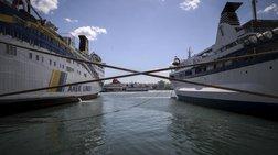 Κανονικά εκτελούνται τα δρομολόγια από το λιμάνι του Πειραιά