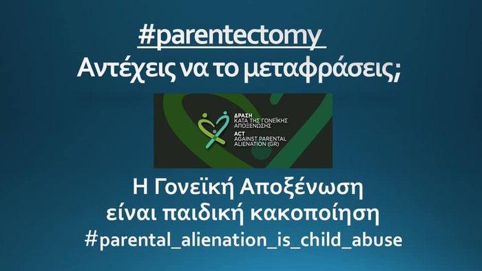 """""""Γονεϊκή Αποξένωση"""" μία άλλη μορφή παιδικής κακοποίησης - εικόνα 2"""
