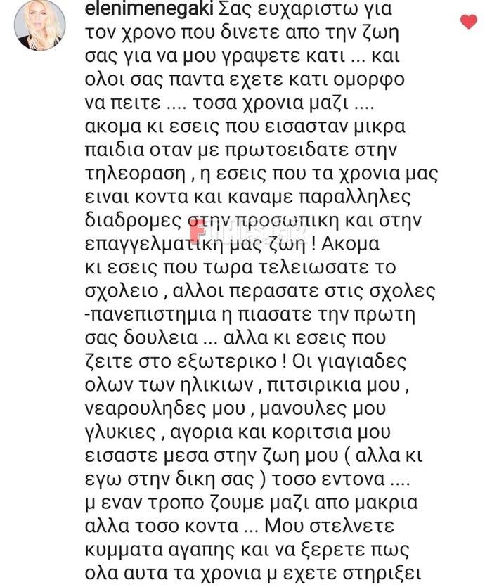 Ελένη Μενεγάκη: Τίποτα από αυτά που σας έχω πει δεν είναι ψέμα...
