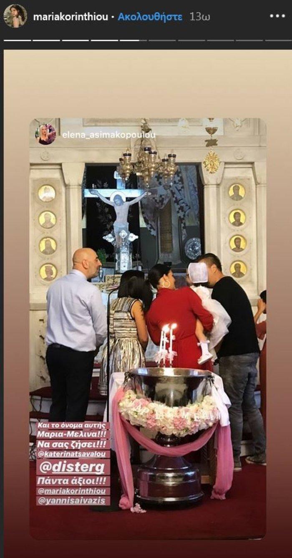 Η Κατερίνα Τσάβαλου βάφτισε την κόρη της με νονούς Αϊβάζη - Κορινθίου[φωτο] - εικόνα 3