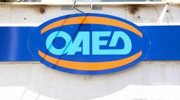 ΟΑΕΔ: Οι τελικοί πίνακες για την πρόσληψη εκπαιδευτικού προσωπικού