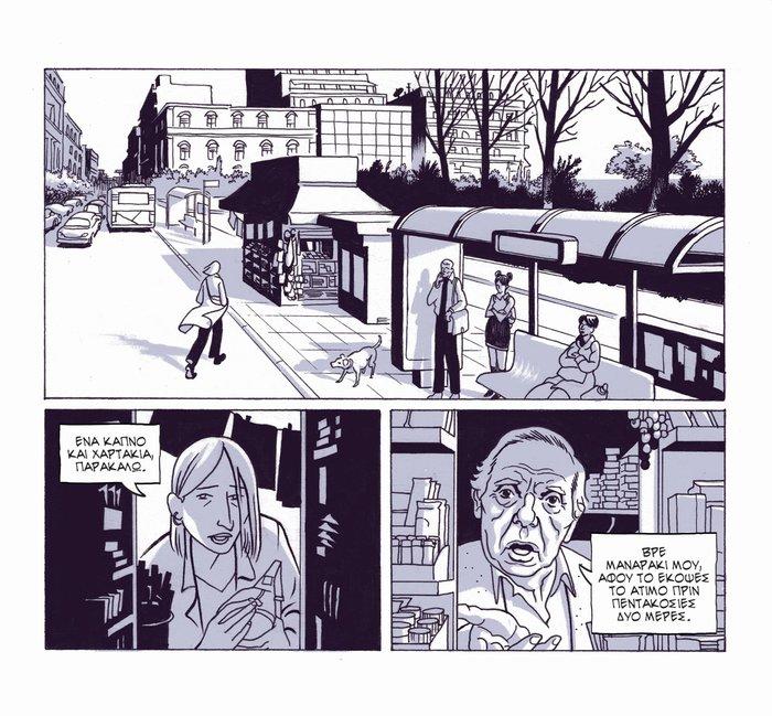 Ένα υπέροχο κόμικ για το Φεστιβάλ Κινηματογράφου Θεσσαλονίκης - εικόνα 3