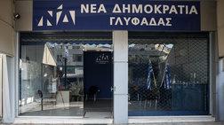Ανάληψη ευθύνης για τις επιθέσεις σε γραφεία ΝΔ και τράπεζες