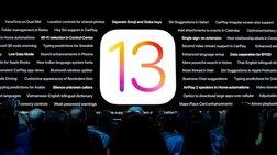 Τι ώρα θα είναι διαθέσιμο το iOS13 στην Ελλάδα