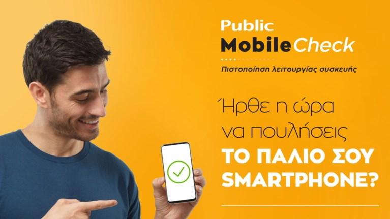 dwse-megaluteri-aksia-sto-palio-sou-kinito-me-to-public-mobile-check