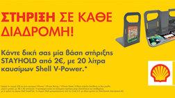 Ασφάλισε τα αντικείμενα στο πορτμπαγκάζ με την προσφορά της Shell