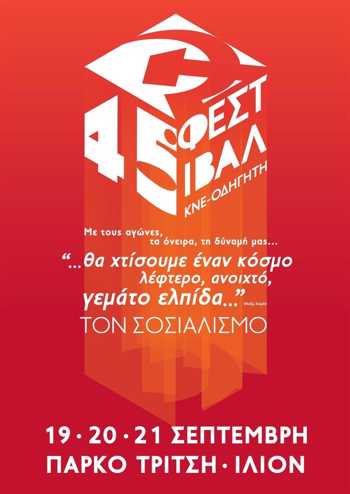 Ανοίγει τις πύλες του το 45ο φεστιβάλ ΚΝΕ-Οδηγητής στο Ίλιον