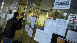 ΟΑΕΔ: Νέα προγράμματα απασχόλησης - Ποιους αφορούν